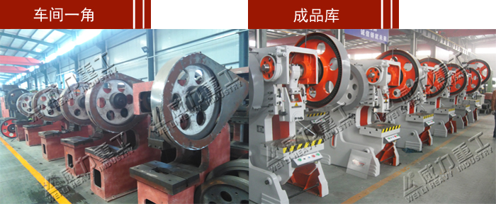 山东冲床厂-10吨可倾冲床生产车间一角及成品车间