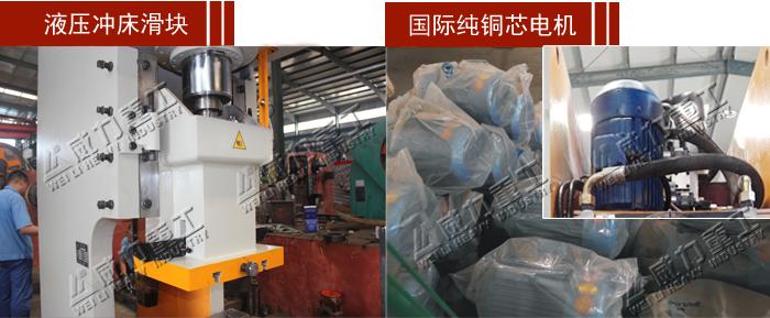 250吨液压冲床多少钱一台,电机多大的,滑块的作用